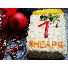 Салат 1 Января